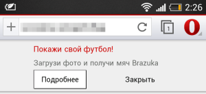 Реклама в Opera для Android