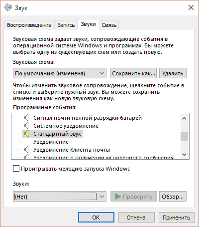 Звуки Windows 10