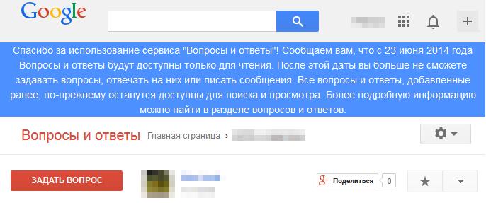 Google Вопросы и ответы закрываются