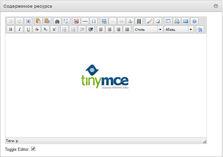 TinyMCE for MODx Revo