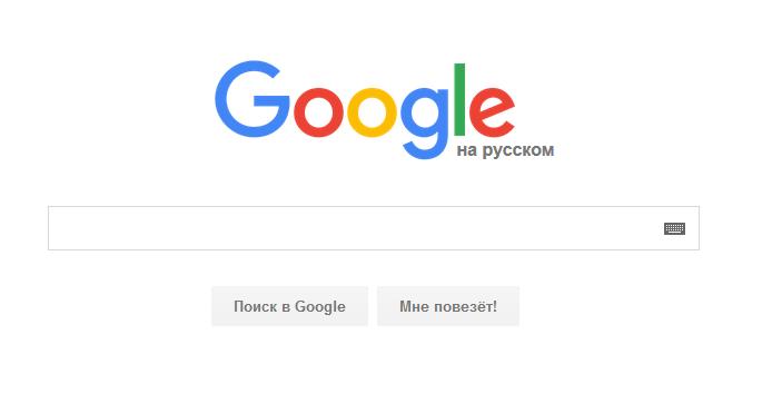 Новый логотип Google 2015