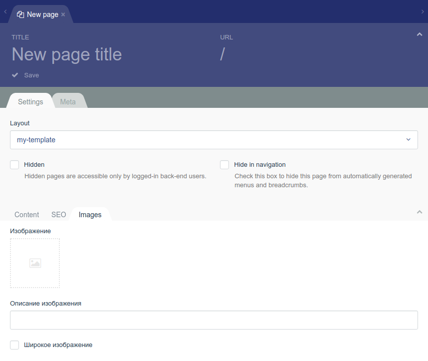 Переменные October CMS Static Pages
